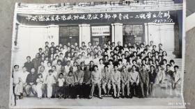 老照片  中共恒县县委党校85级党政干部中专班一二班毕业留念。