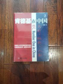 肯德基在中国
