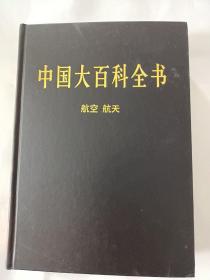 新版·中国大百科全书(74卷)--航空航天