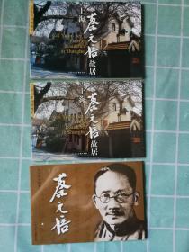 蔡元培 ——名人系列明信片(3本合售,有2本未拆塑封)