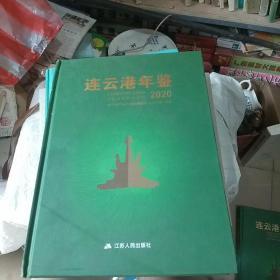 连云港年鉴2020年