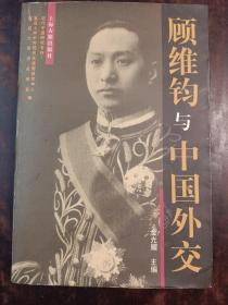 顾维钧与中国外交