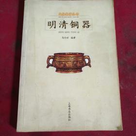 明清铜器    文物鉴赏丛书