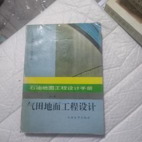 石油地面工程设计手册·第三册·气田地面工程设计