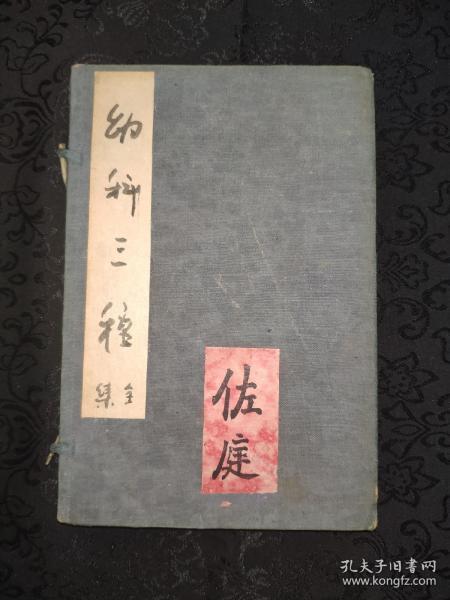338民国三年会文堂石印本《幼科三种》一函六册全 著名的儿科专著,全书图文并茂,品相完好!