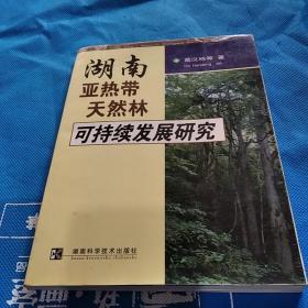 湖南亚热带天然林可持续发展研究