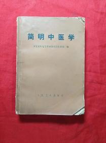简明中医学(1971年1版1印)