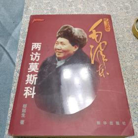 历史的真情:毛泽东两访莫斯科