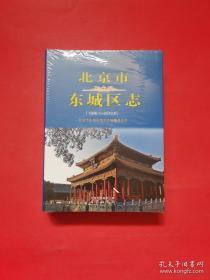 北京市东城区志(1994.1-2010.6)附光盘