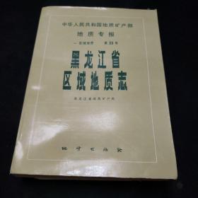 黑龙江省区域地质志