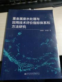重金属废水处理与回用技术评价指标体系和方法研究  9787502647810