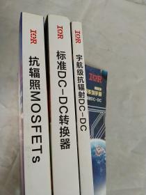 IR高可靠性产品系列手册:标准DC-DC转换器+抗辐照MOSFETs+宇宙级抗辐射DC-DC【3本合售】