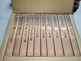 中国老字号 全10册