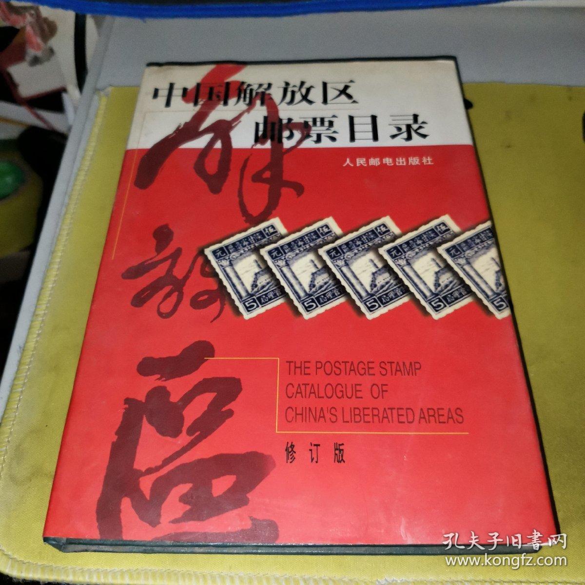 中国解放区邮票目录修订版