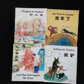 称大象+狼来了+卖驴+包公审石头(英汉对照20开彩色连环画/1996一版一印 4本合售