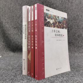 最后5套;每周一礼58:沈卫荣签名钤印《藏传佛教在西域和中原的传播:<大乘要道密集>研究初编》(绝版溢价书;精装,一版一印)+《上帝之城:驳异教徒》(上中下册)