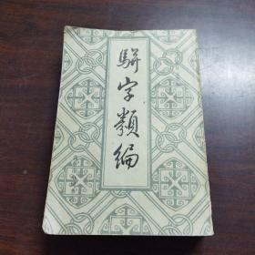 骈字類编(第十一册)