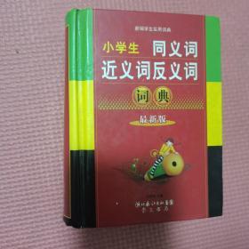 小学生同义词近义词反义词词典(最新版)