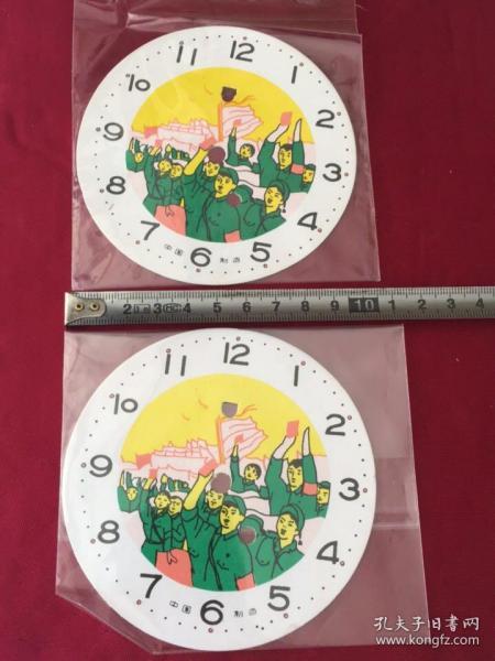 文革时期表盘二个合售(带红小兵图案)