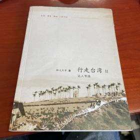 行走台湾II:达人带路