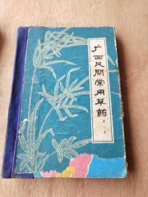 广西民间常用草药(第一集)
