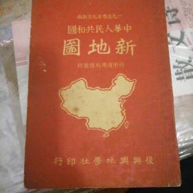 中华人民共和国新地图1950