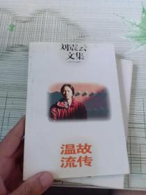 刘震云文集-向往羞愧+温故流传