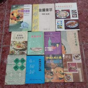 中国饮食文化老菜谱…… 烹饪技术与制作类书籍11本合售