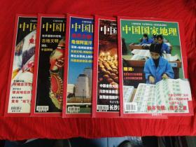 中国国家地理2001年【1.9.10.11.12.五本合售】