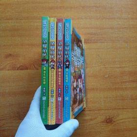 摩尔庄园荣耀前传  5、6、7、8  共4本合售【未使用过 都有赠品   内页干净】