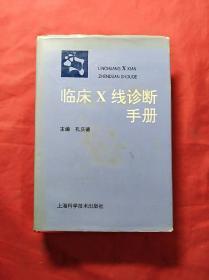 临床X线诊断手册(精装)