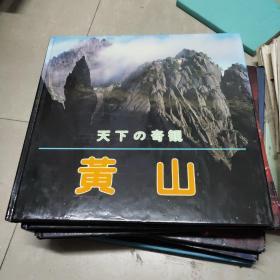 黄山:天下的奇观:[日文版]