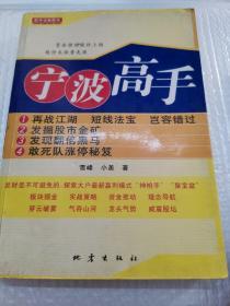 宁波高手1:再战江湖·短线法宝·岂容错过
