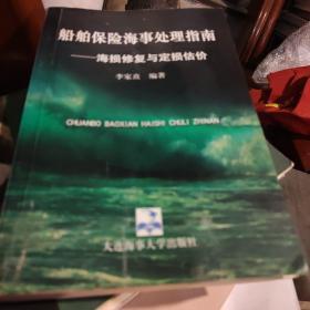 船舶保险海事处理指南:海损修复与定损估价