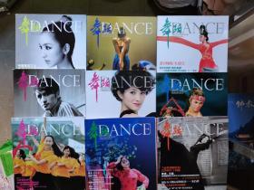 舞蹈(2012年1.2.3.4.5.7.9.10.11)共九本合售