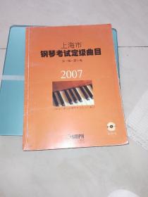 上海市钢琴考试定级曲目:第一级~第十级.2007