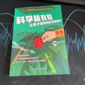 昆虫/科学超有趣让孩子爆笑的科学漫画书