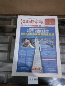 江南都市报 2019年8月22日.