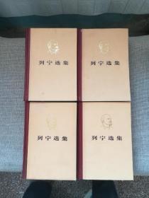 列宁选集(全四册)