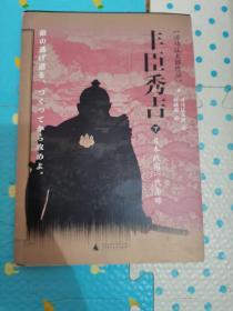 丰臣秀吉:日本战国一代枭雄