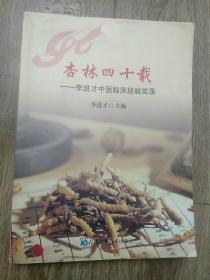 杏林四十载——李进才中医临床经验实录