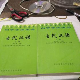 古代汉语上下册合售:32开:扫码上书