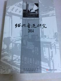 绍兴鲁迅研究. 2014