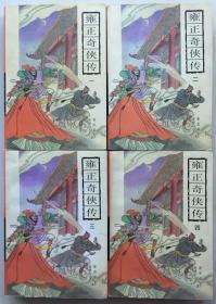 雍正奇侠传(全4册)