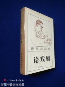 曹禺戏剧集:论戏剧(精装+护封)