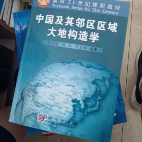 中国及其邻区区域大地构造学