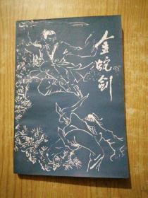 金蛇剑(下册)