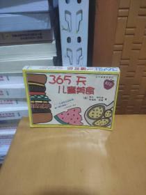 365天儿童美食