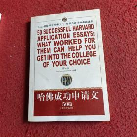 哈佛成功申请文50篇:英汉对照点评