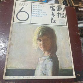 富春江画报1987-6